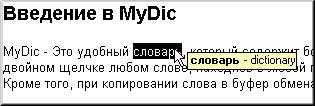 MyDic 5.1